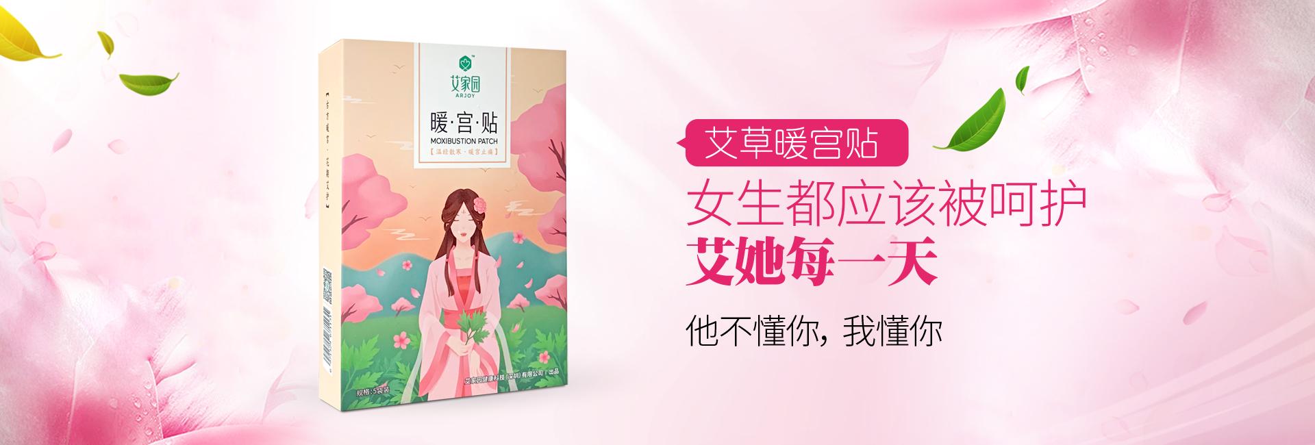 艾家园健康科技(深圳)有限公司-ShowList